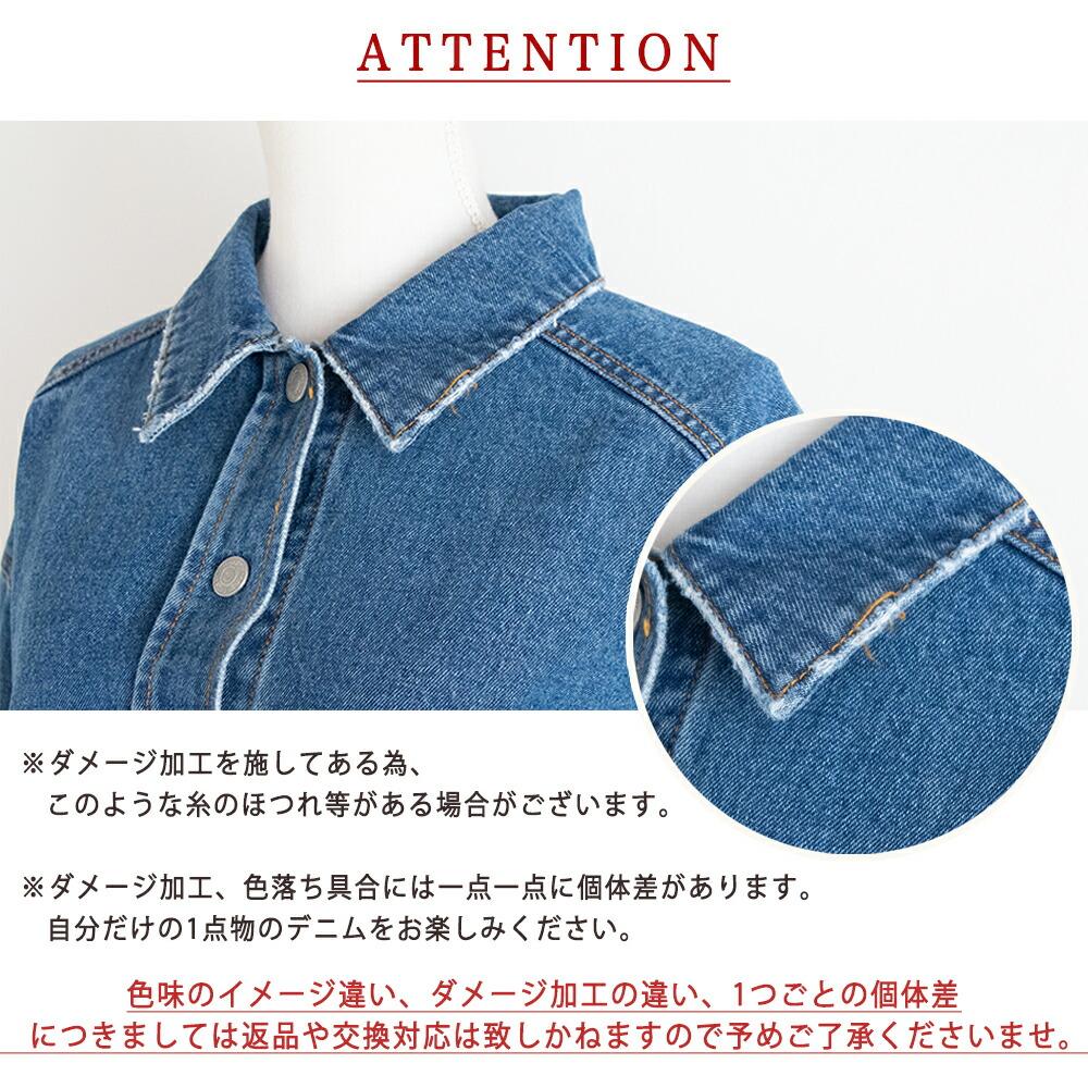 ダメージ加工デニムシャツ