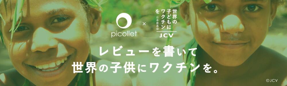picollet × 世界の子どもにワクチンを
