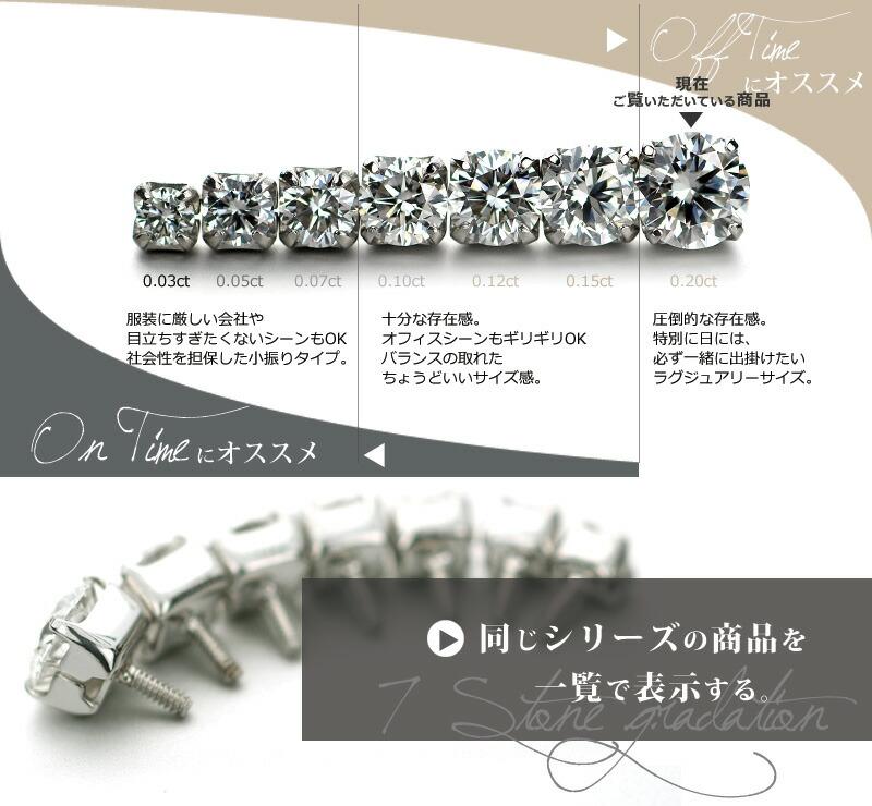 軟骨ピアス ダイヤモンドサイズグラデーション