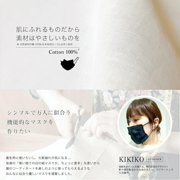 pide008 神戸おしゃれマスク-2 オーガニックコットン使用