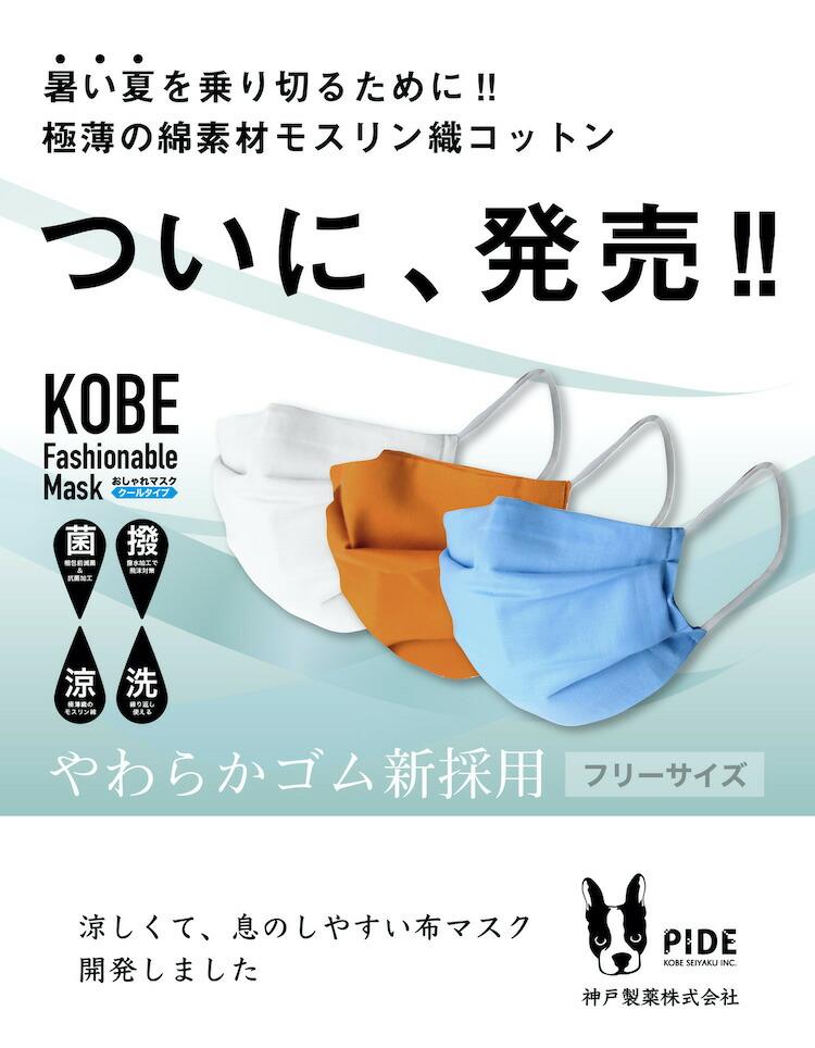 pide015 神戸ひんやり冷感マスク モスリン生地のおしゃれ夏マスク-01 商品イメージ