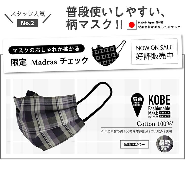 pide016 神戸コットンマドラスチェクおしゃれマスク-pide016紹介