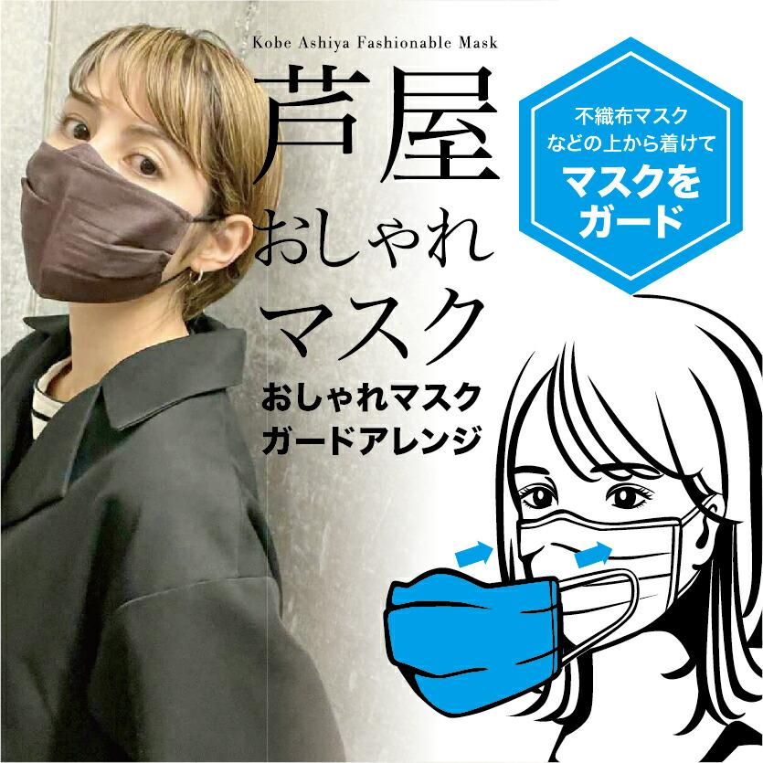 pide018 芦屋セレブマスクは不織布のカバーマスクとしても活躍できます