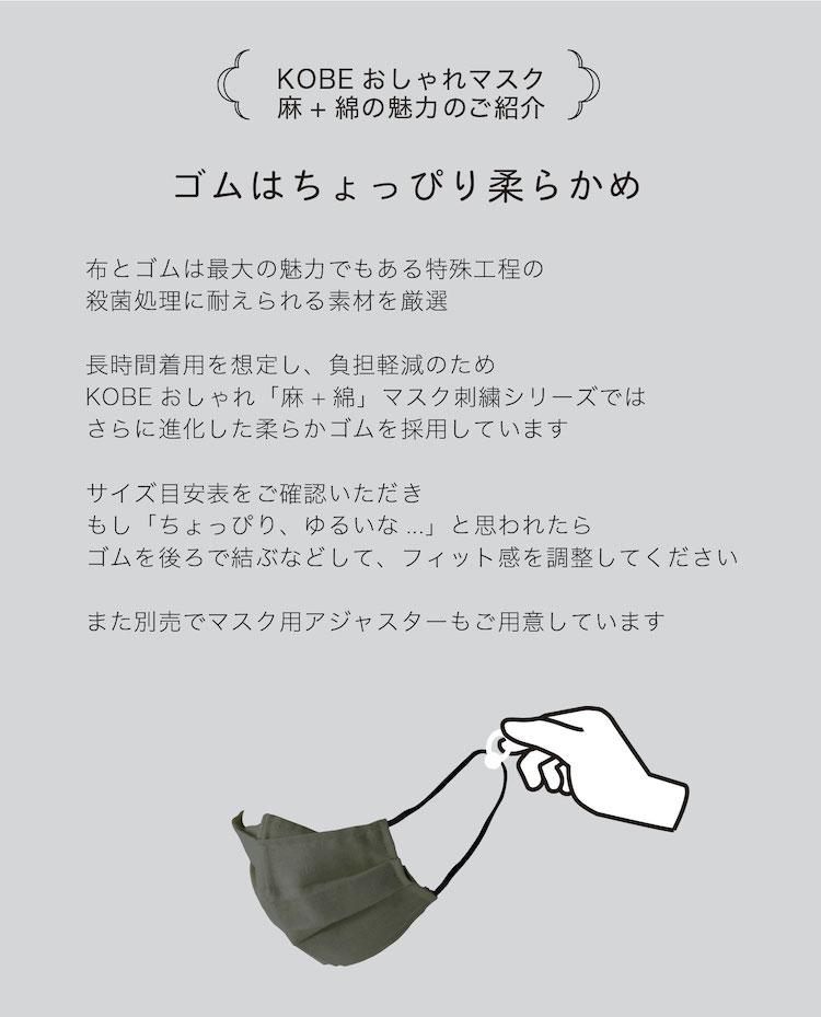 pide018 【日本製】麻+綿素材の布マスク N95規格フィルター4枚付 おしゃれ秋冬マスク【リネンマスク】-おしゃれマスクの魅力 ゴム案内