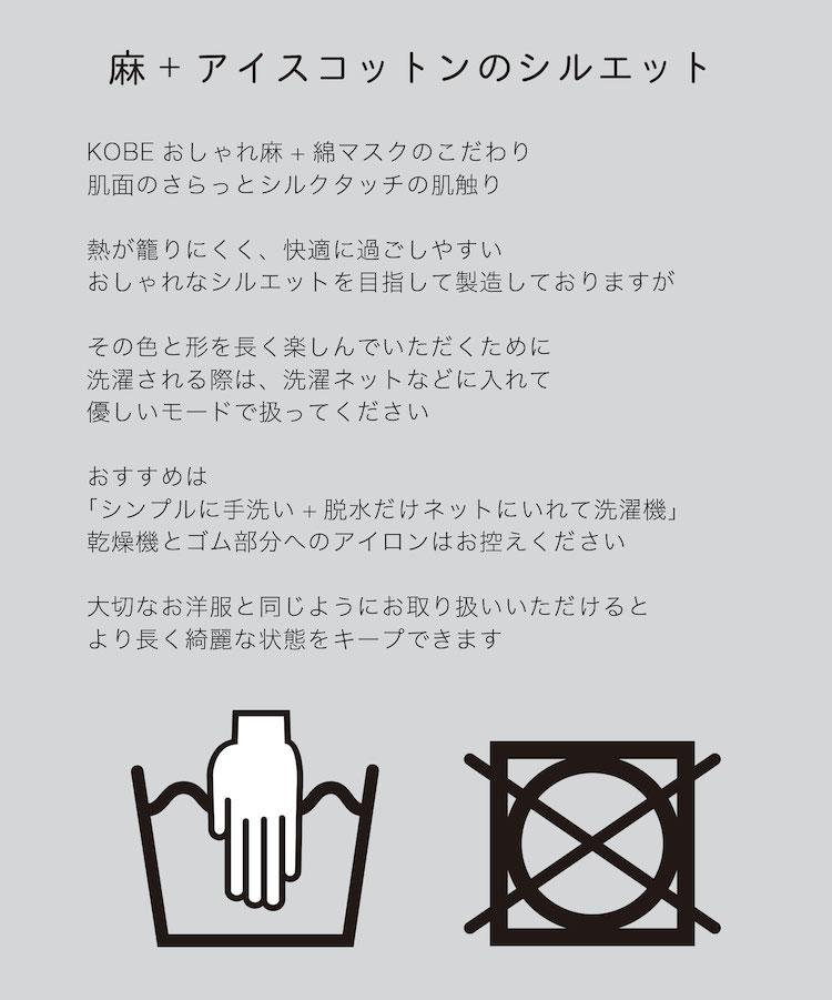 pide018 【日本製】麻+綿素材の布マスク N95規格フィルター4枚付 おしゃれ秋冬マスク【リネンマスク】-おしゃれマスクの魅力 洗濯案内