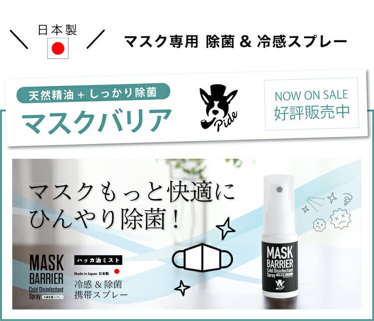 mask-sp01 マスク冷感除菌スプレー紹介