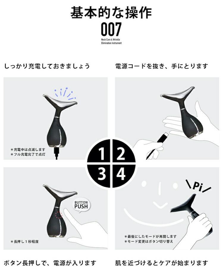 007pide黒いled美顔器-基本操作