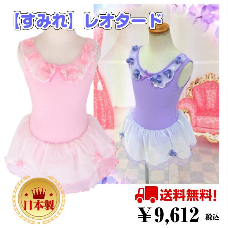 【プチジェンヌ+タイツ+ショーツ】スカート付レオタードS〜L(95-125)サイズ