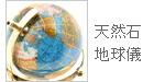 天然石地球儀