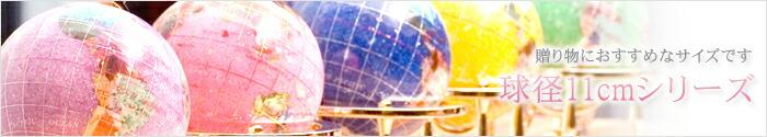 球形11�シリーズ