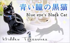 青い瞳の黒猫