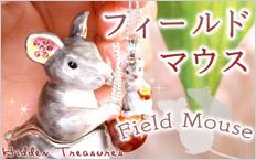 フィールドマウス