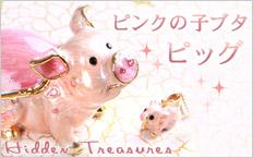 ピンクの子ブタ/ピッグ