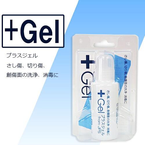 ピアスホール、ピアス用 ジェル状のスキンケア用品 皮膚の清浄 殺菌 消毒に プラスジェル メール便不可