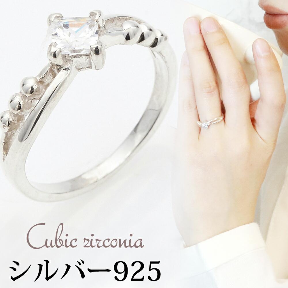 スクエアキュービックジルコニアのシルバー925製リング 指輪 ピンキー ストーン クロス シンプル オトナかわいい キレイ系 レディース プレゼント用にも ギフト メール便 送料無料