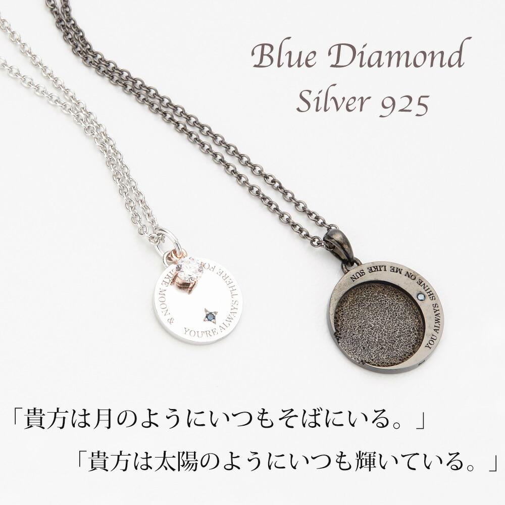 ブルーダイヤモンドが煌めく月と太陽モチーフのペアネックレス シルバー925製 キュービックジルコニア レディース メンズ セット 記念日 ギフト用にも 送料無料