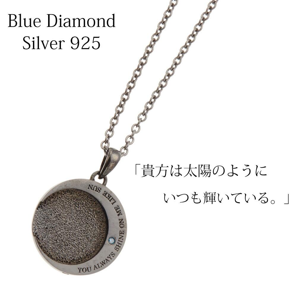 6406e6cab5ee99 太陽を抱きしめる月デザインのメッセージネックレス ブルーダイヤモンド シルバー925製 ブラック 黒 サン