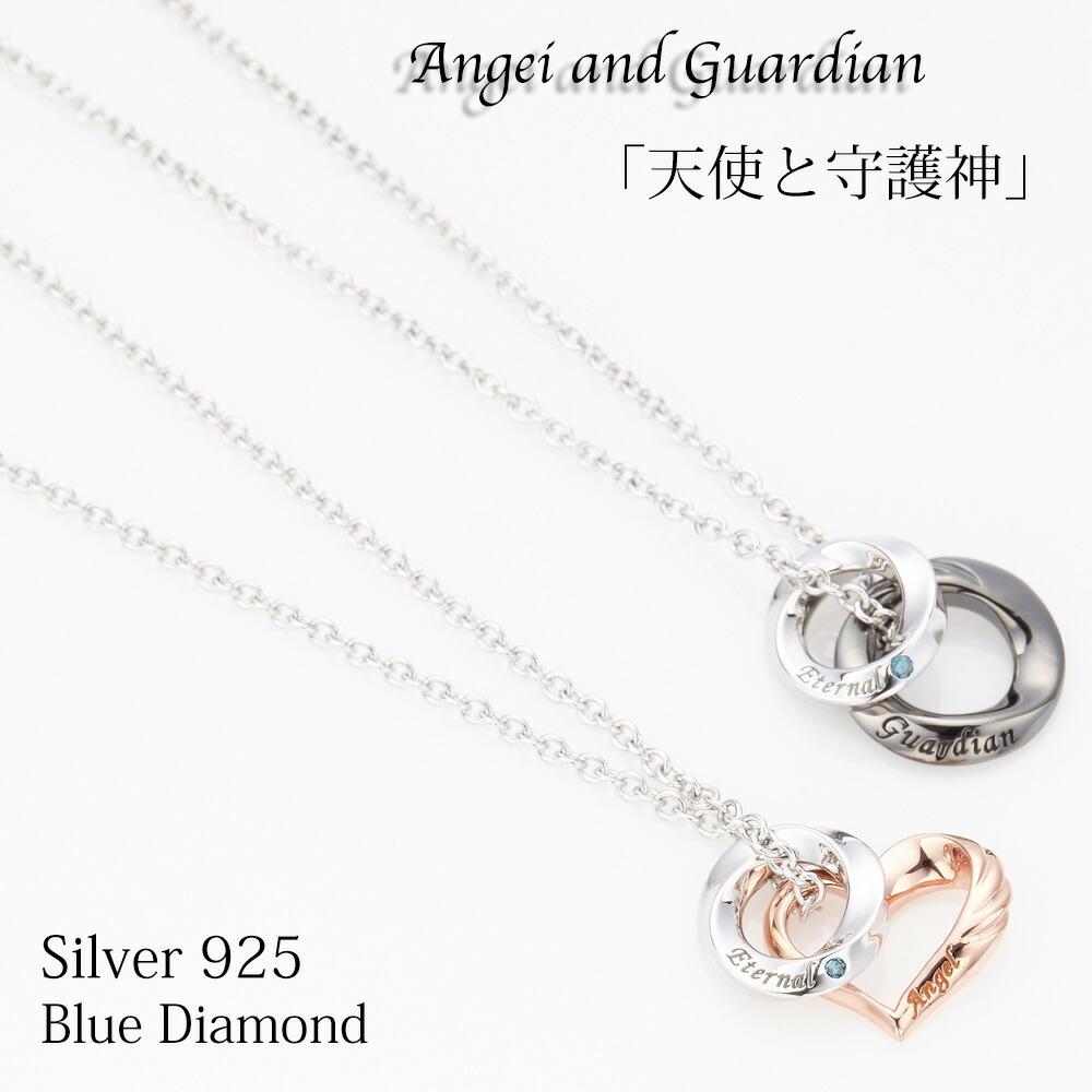 天使と守護神 ブルーダイヤモンドが煌めくリングペアネックレス シルバー925製 レディース メンズ セット ツイスト ハート かわいい ギフト用にも 送料無料