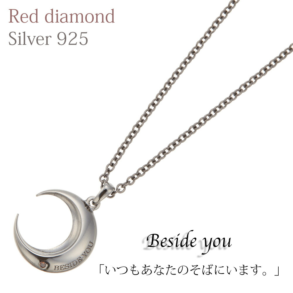 f8e31f5070b1a5 メッセージ刻印シルバー925製ムーンネックレス レッドダイヤモンド いつもあなたのそばにいます
