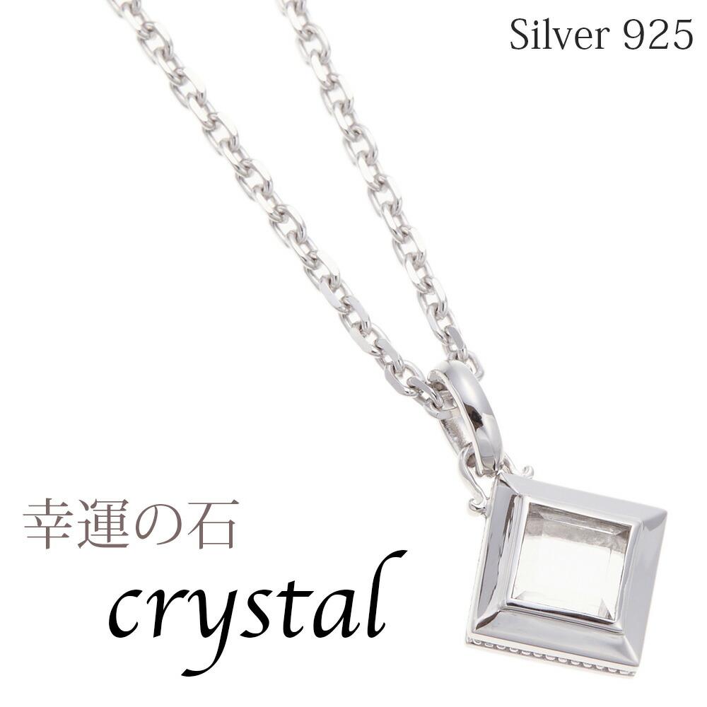 ネックレス レディース 天然石 スクエア ラベイル 水晶 シルバー925製