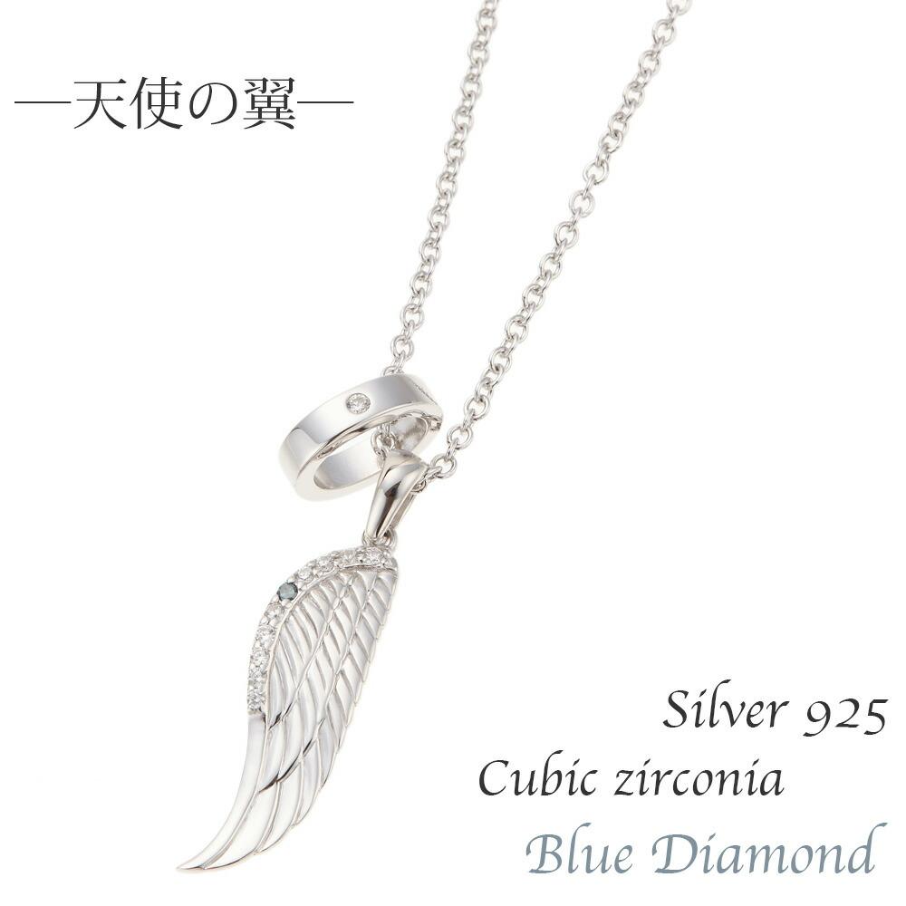 c495b26ad0252c シルバー925製 天使の翼 ネックレス ブルーダイアモンド キュービックジルコニア 羽根 シルバーアクセ アジャスター付き
