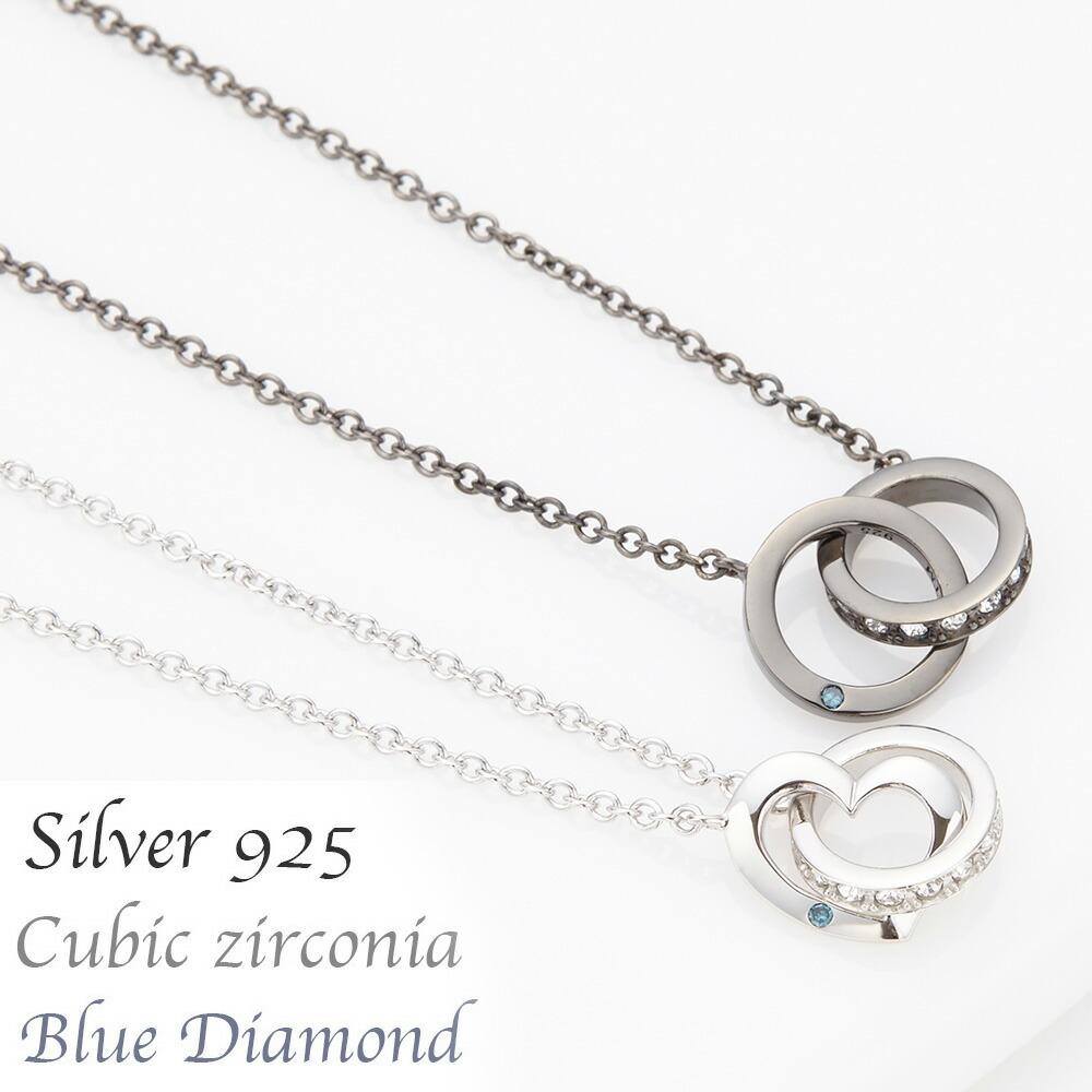 幸せを呼ぶブルーダイアモンドのリングペアネックレス シルバ-925製 キュービックジルコニア オープンハート レディース メンズ おそろい 記念日 送料無料