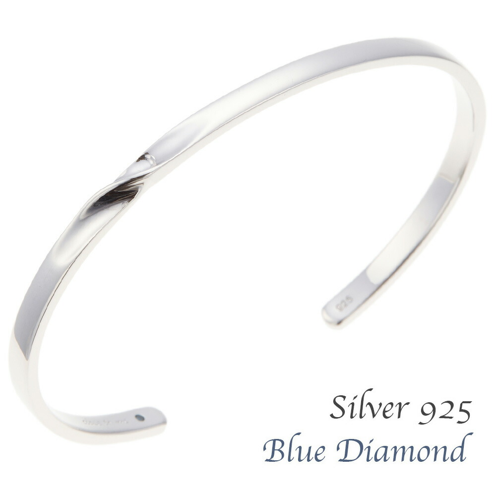 バングル メンズ シルバー925製 ブルーダイアモンド ツイスト スクリュー ひねり ねじり シンプル カジュアル シルバーアクセ ブレスレット ギフト 送料無料