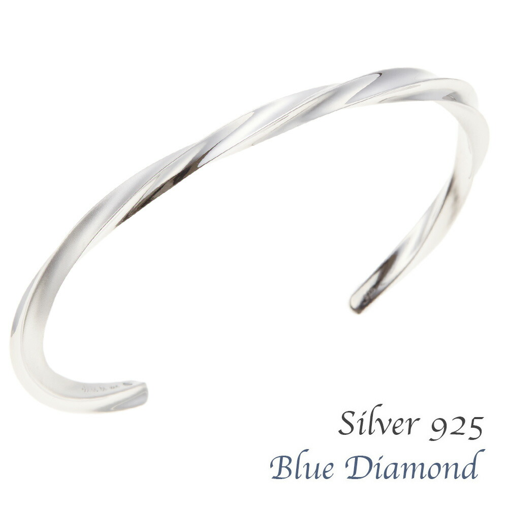 バングル レディース ブルーダイアモンド シルバー925製 ツイスト 捻り スクリュー メタル シンプル カジュアル モード 大人かわいい ギフト用にも 送料無料