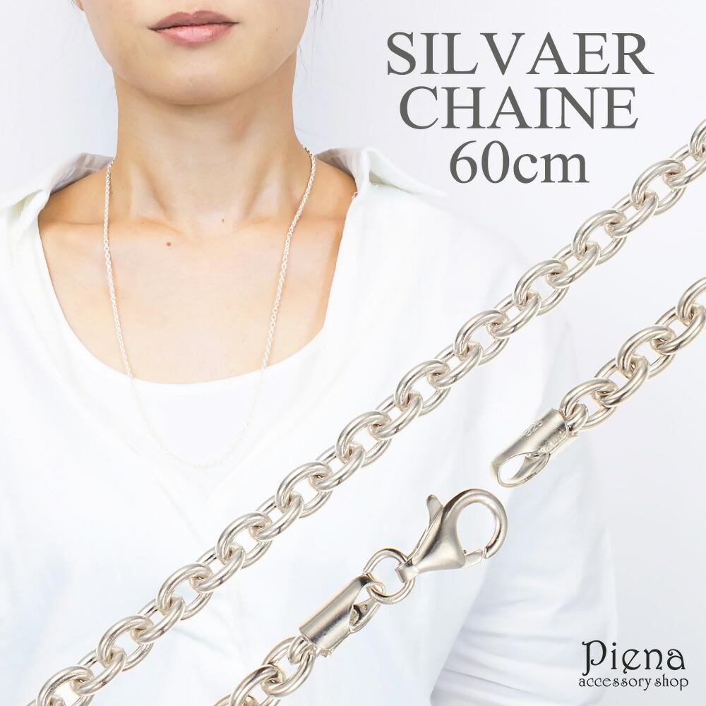 ネックレス メンズ レディース チェーンのみ 低金属アレルギー シルバー925製 シルバーアクセサリー シンプル 60センチ 60cm チェーン太さ3mm 線径0.85ミリ ネックレスチェーン あずき プレゼント ギフト