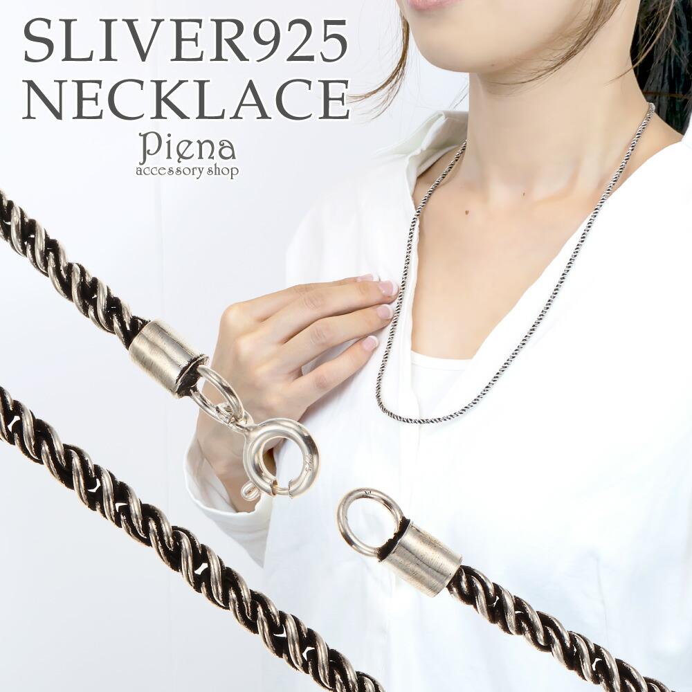 ネックレス メンズ チェーンのみ シルバー925 ロープ 3mm 60cm 燻し加工 オキシダイ パイプロープ ロング 長い 男女兼用 3ミリ 太め 太い 送料無料