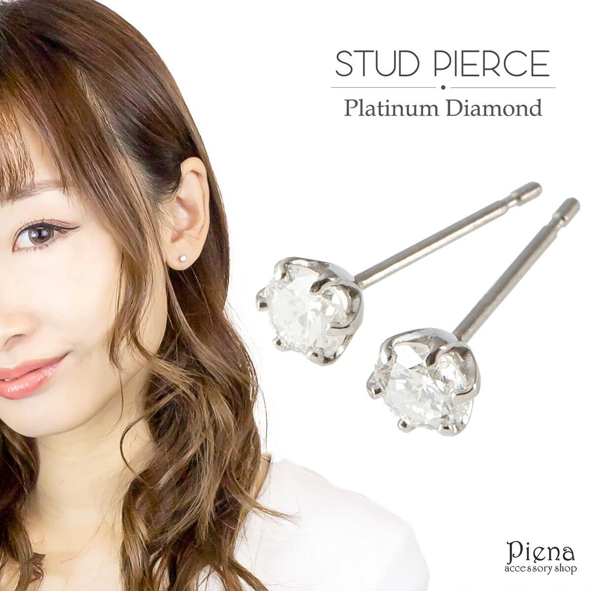 ピアス レディース 天然ダイヤモンド プラチナ900 0.3ct 一石 1粒 シンプル スタッド 0.3カラット 6本爪 ソリティア 送料無料