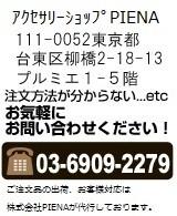 株式会社DlAWlN 東京都台東区鳥越2-6-2 秋葉原イースト212