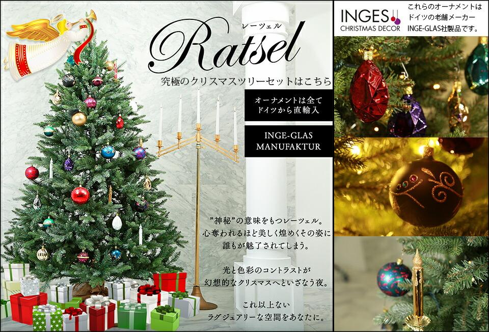 Ratselレーツェルクリスマスツリーセット オーナメントは全てドイツから直輸入はコチラ