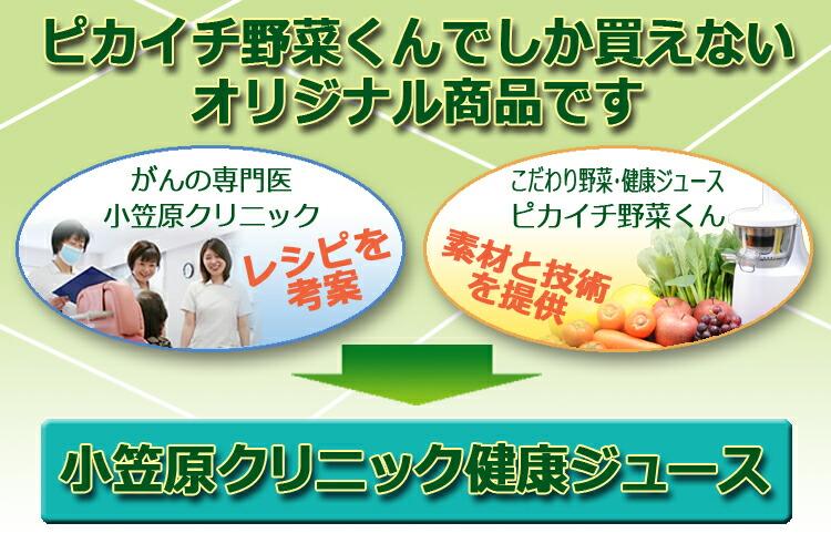 ピカイチ野菜君でしか買えないオリジナル商品です。