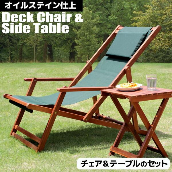 デッキチェアとサイドテーブル