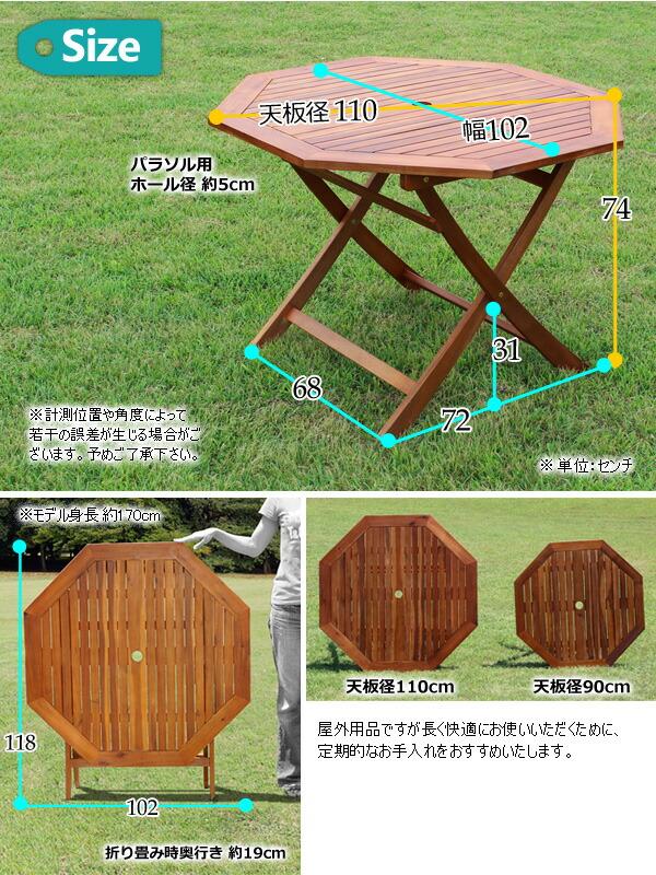 木製ガーデンテーブル