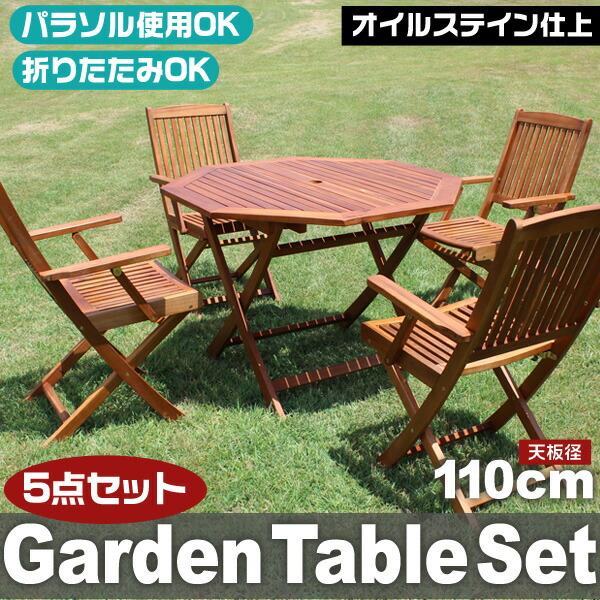 木製ガーデンセット 5点セット ガーデンテーブルセット ガーデンファニチャー 木製 フォールディングテーブル オープンカフェ 折り畳みテーブル 屋外用テーブル