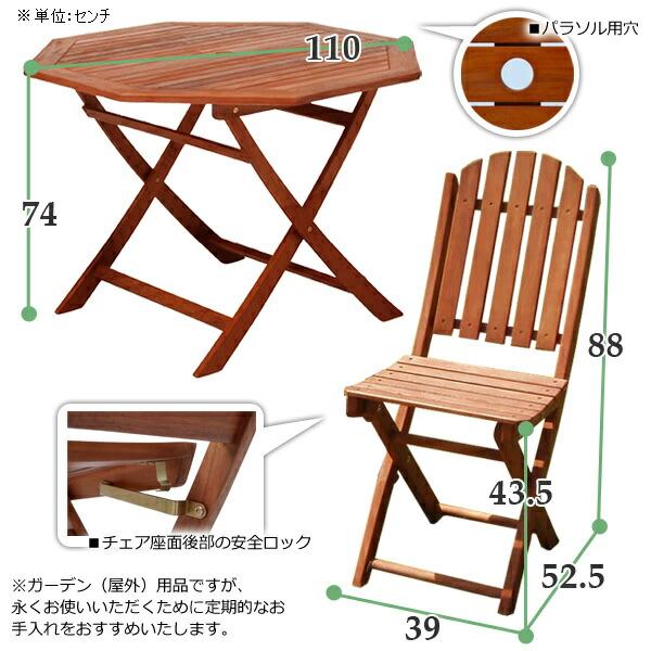 折り畳み式木製ガーデンテーブル、木製ガーデンチェアのサイズ