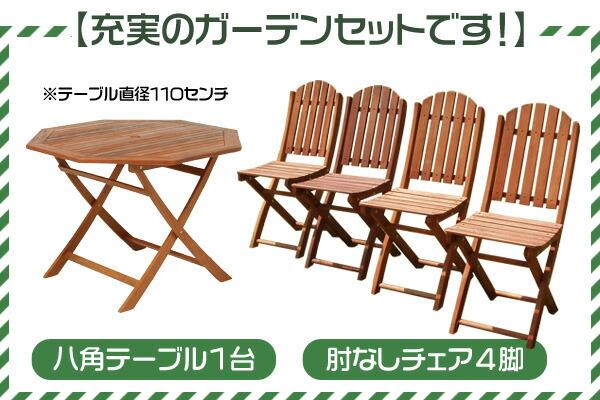 セット内容はチェア4脚に八角テーブル1台の充実&豪華な5点セット