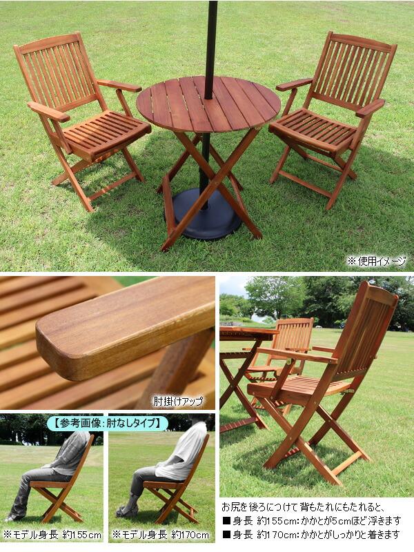 ガーデンチェア セット ガーデンファニチャー 木製 フォールディングチェア オープンカフェ 折り畳みチェア 屋外用チェア