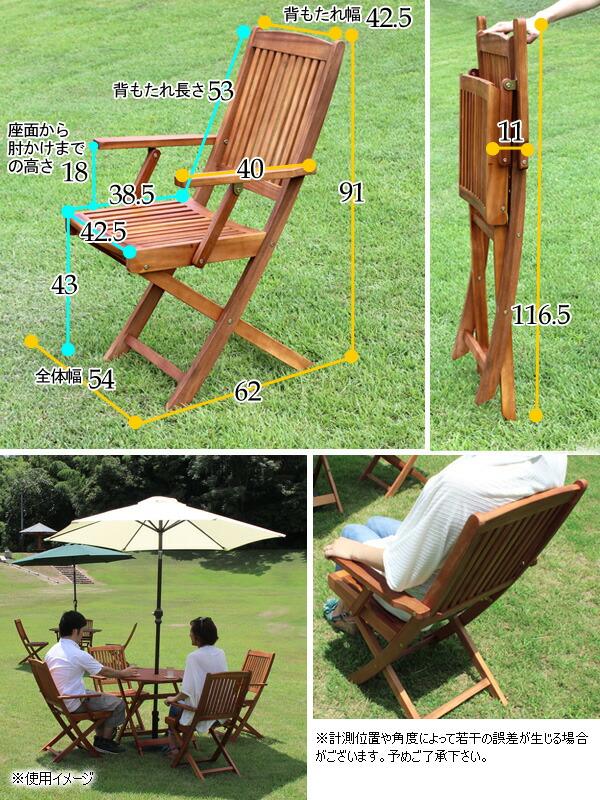 木製ガーデンチェア