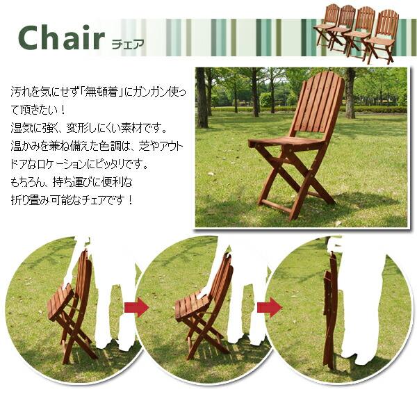 折り畳み式チェア、木製ガーデンチェア、フォールディング、肘なしきガーデンチェア