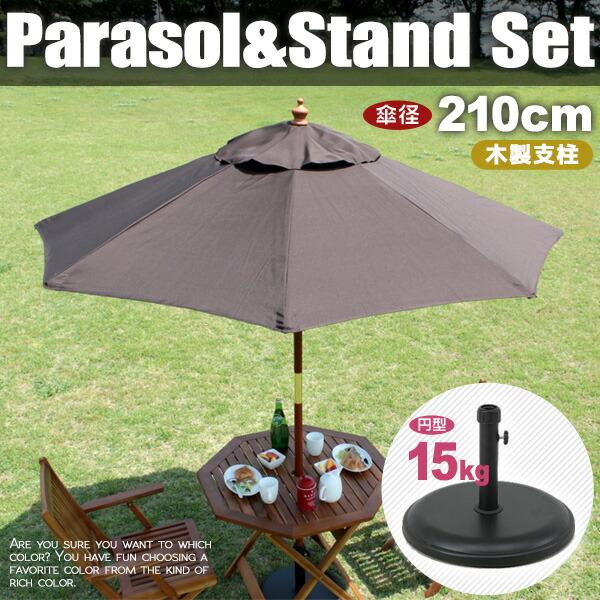 傘径210センチ ガーデンパラソル 木製 支柱 パラソル ガーデンアンブレラ 撥水加工 オープンカフェ 日よけ 日陰 日かげ
