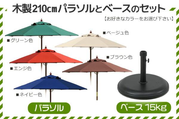 木製ガーデンパラソル 傘径210センチ