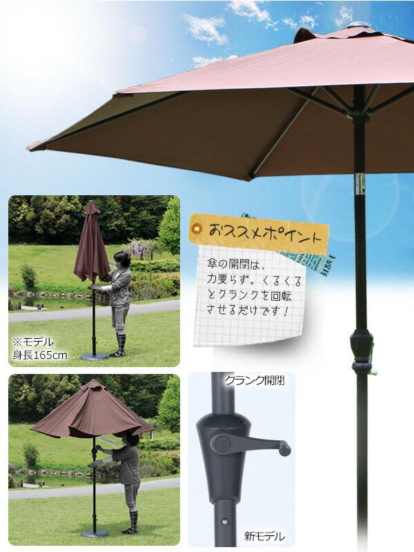 アルミ製ガーデンパラソルのおススメポイントは、傘の開閉は力要らず、くるくるとクランクを開閉させるだけです。