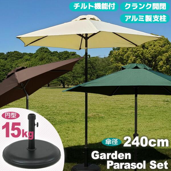 パラソルセット 傘径248センチ パラソルとベースのセット ベースガーデンパラソル アルミ製 軽量パラソル ガーデンアンブレラ 撥水加工 オープンカフェに