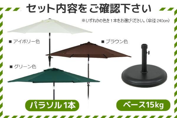 パラソルとベースのセット。ブラウン色とアイボリー色 アルミ製ガーデンパラソル 傘径248センチ