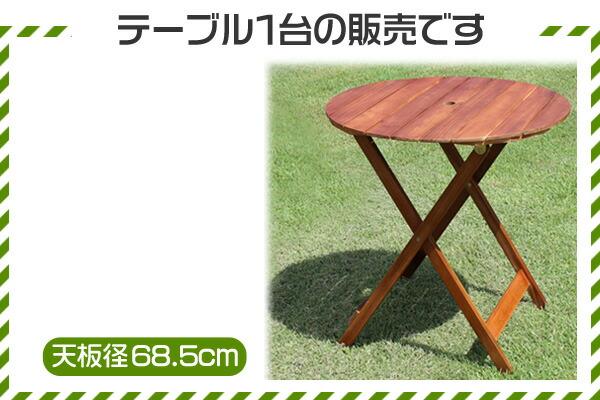 木製ガーデンテーブルセット内容