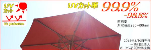 UVカット パラソル UV