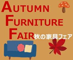 家具フェア